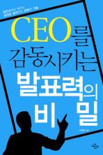 CEO를 감동시키는 발표력의 비밀
