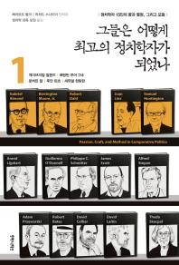 그들은 어떻게 최고의 정치학자가 되었나. 1