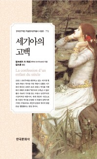 세기아의 고백(한국연구재단 학술명저번역총서 서양편 772)