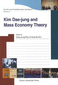 Kim Dae Jung and Mass Economy Theory(Kim Dae Jung Presidential Library and Museum Series 2)