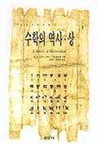 수학의 역사(상)(경문수학산책13)