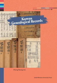 Korean Genealogical Records(The Spirit of Korean Cultural Roots 29)(양장본 HardCover)