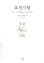 조선기행(2판)