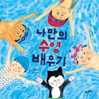 나만의 수영 배우기(양장본 HardCover)