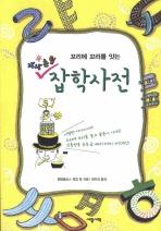상상초월 잡학사전(꼬리에 꼬리를 잇는)(10분 지식 마니아 2)