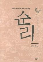 순리(오늘에 되살리는 동양의 지혜 5)(양장본 HardCover)