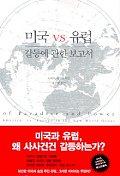 미국 VS 유럽 갈등에관한 보고서 /세종연구원[1-220019]