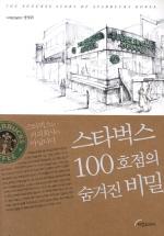 스타벅스 100호점의 숨겨진 비밀