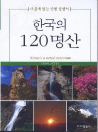 한국의 120명산