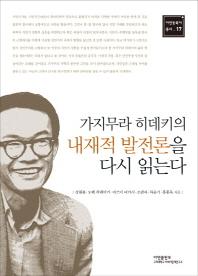가지무라 히데키의 내재적 발전론을 다시 읽는다(아연동북아 총서 17)