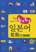 동시통역 일본어 회화(바로 도움이 되는)(미니MP3CD1장포함)