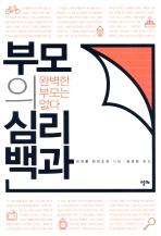 부모의 심리백과 /새책수준 / ☞ 서고위치:RF 8