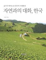 자연과의 대화 한국