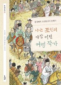 나는 조선의 가장 어린 여행 작가(꿈꾸는 돌고래 5)