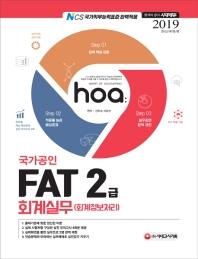 국가공인 FAT 2급 회계실무(2019)(hoa)(개정판)