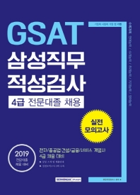 GSAT 삼성직무적성검사 4급 전문대졸 채용 실전 모의고사(2019)