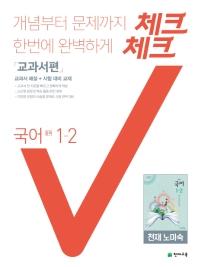 중학 국어 중1-2(천재 노마숙) 교과서편(2020)(체크체크)