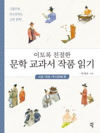 이토록 친절한 문학 교과서 작품 읽기: 시조 민요 두시언해 편
