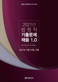 법원직 기출문제 채움 1.0(2022)