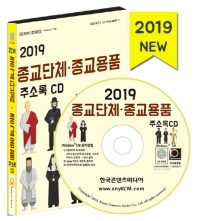 종교단체 종교용품 주소록(2019)