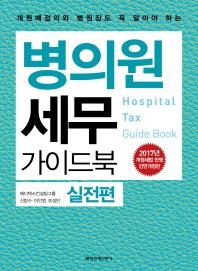 병의원 세무 가이드북: 실전편(2017)(개원예정의와 병원장도 꼭 알아야 하는)(전면개정판)