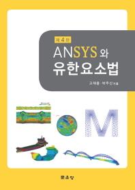 ANSYS와 유한요소법(4판)(양장본 HardCover)