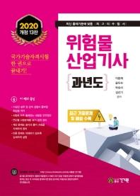 위험물산업기사 과년도(2020)(개정판 13판)