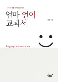 엄마 언어 교과서