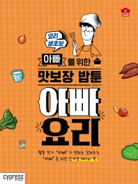 아빠 요리(Stylish Cooking 20)