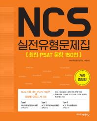 NCS 실전유형문제집