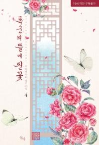 폭군의 뜰에 핀 꽃. 4(완결)