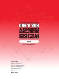 이동기 영어 실전동형 모의고사 Vol. 1(2019)