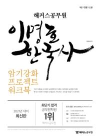 이명호 한국사 암기강화 프로젝트 워크북(2021)(해커스공무원)