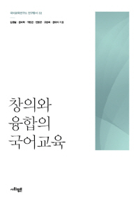 창의와 융합의 국어교육(국어교육연구소 연구총서 32)(양장본 HardCover)