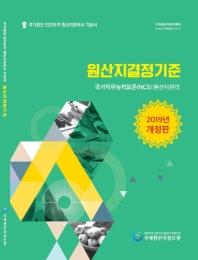 원산지결정기준 국가공인 민간자격 원산지관리사 기본서(2019)(개정판)