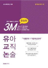 윤승현 육아교직논술(2019)(3M)