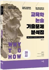 교육학 논술 기출문제 분석집(2022)(Why to How)(6판)