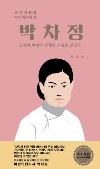 박차정(인물로 만나는 부산정신 2)