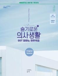 슬기로운 의사생활 OST 피아노 연주곡집 Original Version(OST 사운드북 시리즈 1)(스프링)