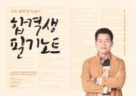전한길 한국사 합격생 필기노트(2021)