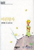 어린왕자(BESTSELLER MINIBOOK 1)