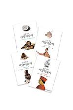 진중권의 서양미술사 세트 (전4권, 새책 수준)