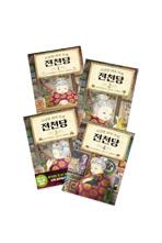 이상한 과자 가게 전천당 1~4권 세트(전 4권)