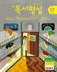 초등독서평설(7월호)
