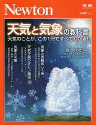 [해외]天氣と氣象の敎科書 天氣のことが,この1冊ですべてわかる!