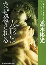 [해외]人形はなぜ殺される 長編推理小說 新裝版