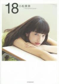 18 小松菜奈FIRST PHOTO BOOK
