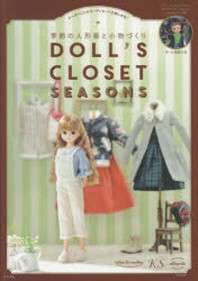 DOLL'S CLOSET SEASONS 季節の人形服と小物づくり シ-ズンごとのコ-ディネ-トが樂しめる!