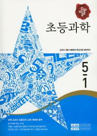초등 과학 5-1(2016)