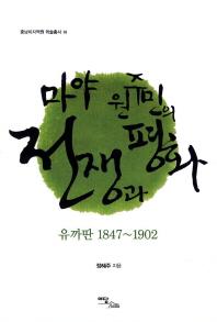 마야 원주민의 전쟁과 평화